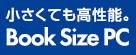 小さくても高性能なブックサイズパソコン STYLE∞ I-Class