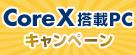 インテル Core X