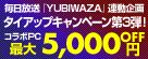 LEVEL∞タイアップキャンペーン