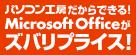 Office Premium 特集