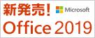 Office 2016セット割