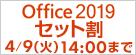 Office 2019セット割