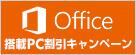 いまならOffice Peasonal Premium搭載モデルがお得!12/28(水)まで