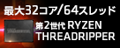 第2世代Ryzen Threadripper