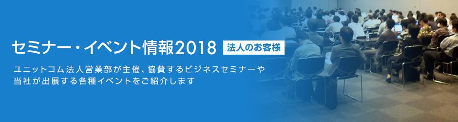 セミナー・イベント情報2018(法人のお客様)