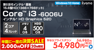 SOLUTION-15HP032-i3-DE [Windows 10 Home]54,980円(税別)~