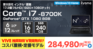 SOLUTION-17FG101-i7K-VNRS-DevelopVR [Windows 10 Home]284,980円(税別)~