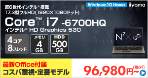 SOLUTION-17FH052-i7-FE-K Office SET [Windows 10 Home]96,980円(税別)~
