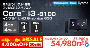 SOLUTION-S037-i3-UH [Windows 10 Home]56,980円(税別)~