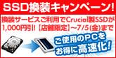 【店舗限定】SSD換装キャンペーン