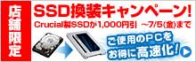 パソコン高速化!SSD換装キャンペーン