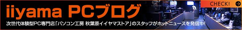 次世代体験型PC専門店 iiyama PCブログ