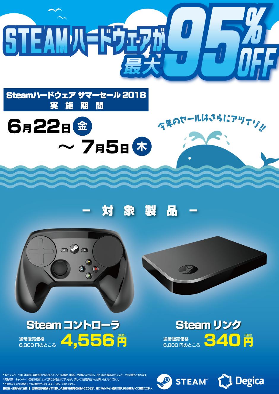 Steamサマーキャンペーン