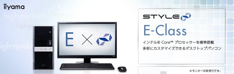 ハイスペックミニタワーパソコン STYLE∞ E-Class