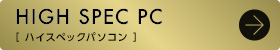 HIGH SPEC PC