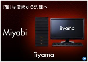 パソコンと『和』の調和 雅PCシリーズ