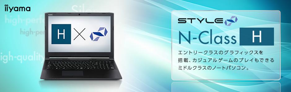 Hシリーズ スタンダードノートパソコン