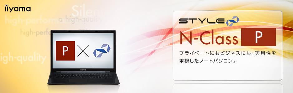 iiyama STYLE∞ Pシリーズ エントリーノートパソコン