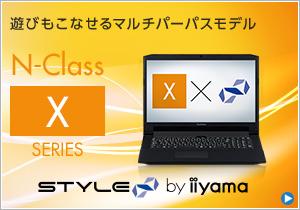 N-Class X SERIES