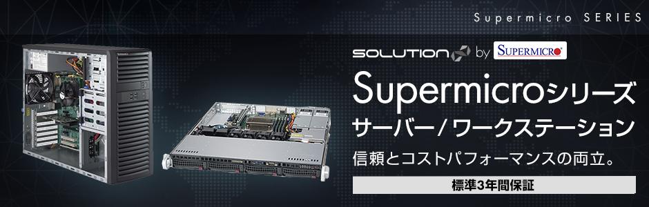 Supermicroシリーズ サーバー/ワークステーション