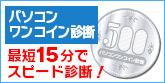 500円(税込) パソコンワンコイン診断