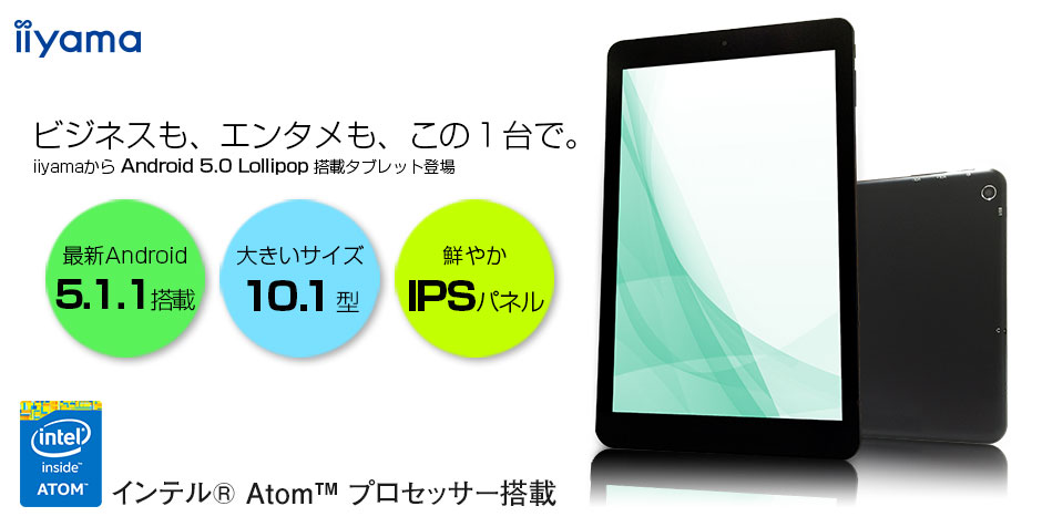 Android5搭載10型タブレット