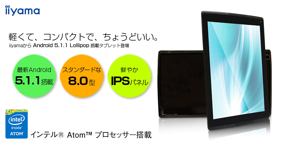 Android5搭載8型タブレット