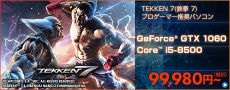 TEKKEN 7(鉄拳7)推奨PC