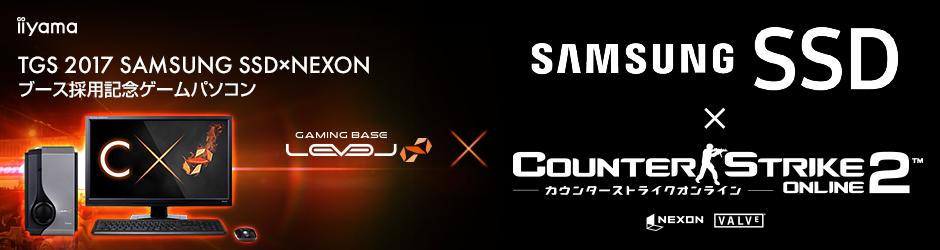 TOKYO GAME SHOW 2017 SAMSUNG SSD x NEXONブースで LEVEL∞ゲーミングモデルを体感せよ!