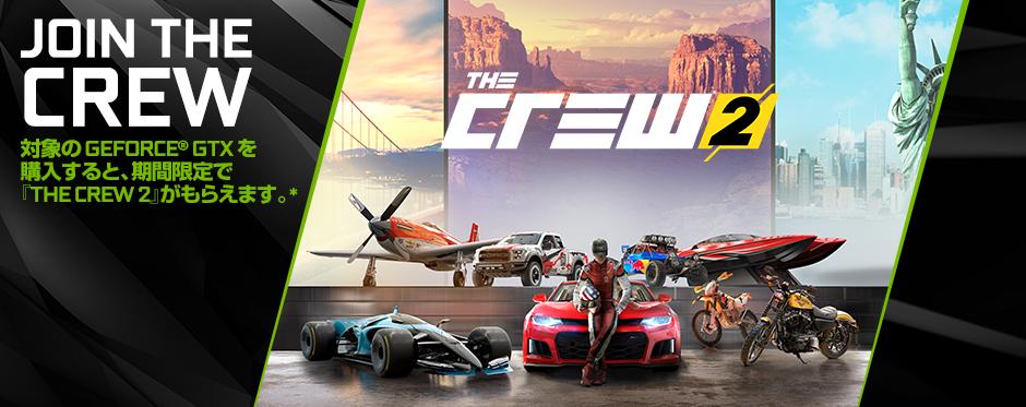 NVIDIA GeForce GTX 1080搭載PC「ザ クルー2」バンドルキャンペーン