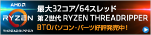 AMD Ryzen Threadripper 価格・性能・発売情報