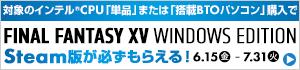 FINAL FANTASY XV WINDOWS EDITION バンドルキャンペーン