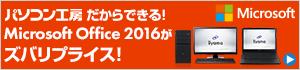 Office 2016 搭載BTOパソコン