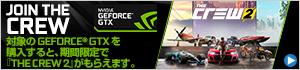 GTX 1080搭載PC「ザ クルー2」バンドルキャンペーン