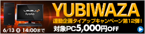 YUBIWAZA連動企画タイアップキャンペーン