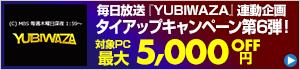 YUBIWAZA連動企画タイアップ