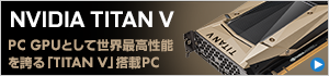NVIDIA TITAN V 搭載パソコン