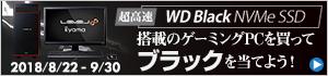 超高速WD Black NVMe SSD搭載のゲーミングPCを買ってブラックを当てよう!