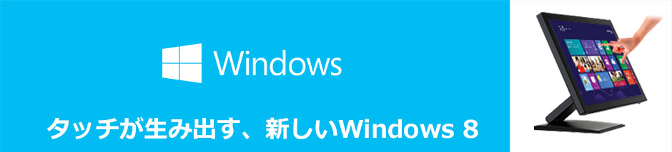 Windows 8�}���`�^�b�`�t�����j�^