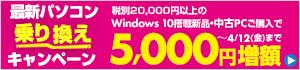 最新パソコン乗り換えキャンペーン