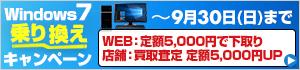 Windows 7 乗り換えキャンペーン