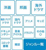 「U-NEXT」は充実のラインナップ!