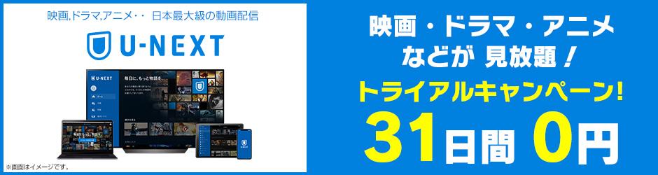 映画・ドラマ・アニメなどが見放題!U-NEXT 31日間無料体験キャンペーン