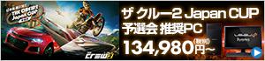 日本最速は誰だ ザ クルー2 Japan CUP 予選会