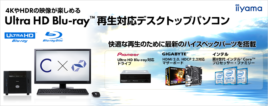 Ultra HD Blu-ray™再生対応 最新デスクトップパソコン