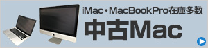 中古MAC特集