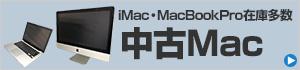 中古Mac