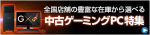 中古ゲーミングPC(GeForce/Radeon搭載PC)特集