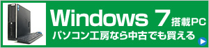 Windows 7搭載中古PC特集