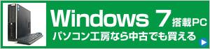 Windows 7搭載中古PC特集